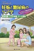 textbook妊娠と糖尿病のケア学の本