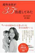 産科女医が35歳で出産してみたの本