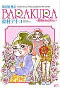 海月姫外伝BARAKURAの本