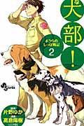 犬部! 2の本