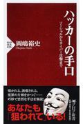 ハッカーの手口の本