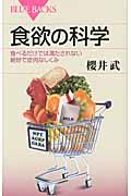 食欲の科学の本