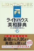 第6版 ライトハウス英和辞典の本