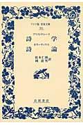 詩学/詩論の本