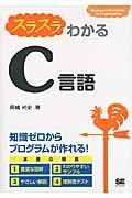 スラスラわかるC言語の本