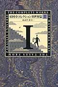 眉村卓コレクション 異世界篇 1の本