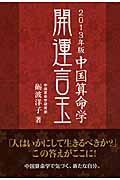 開運言玉 2013年版の本