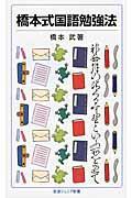 橋本式国語勉強法の本