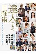 達人たちの日経術の本