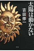 太陽は動かないの本