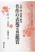 縮刷版 日本語文章・文体・表現事典 文学編の本