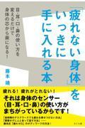 「疲れない身体」をいっきに手に入れる本の本
