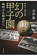 幻の甲子園の本