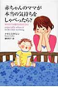 赤ちゃんのママが本当の気持ちをしゃべったら?の本