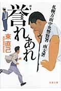 札幌方面中央警察署南支署誉れあれの本