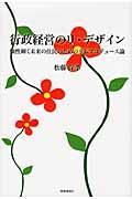行政経営のリ・デザインの本