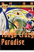 東京クレイジーパラダイス 1の本