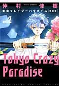 東京クレイジーパラダイス 2の本