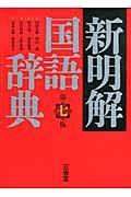 第7版 新明解国語辞典
