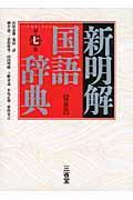 第7版 新明解国語辞典特装版の本