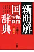 第7版 新明解国語辞典小型版の本