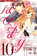 はぴまり~Happy Marriage!?~ 10の本