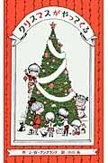 クリスマスがやってくるの本