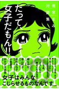 だって、女子だもん!!の本