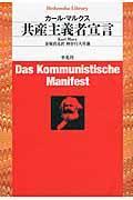共産主義者宣言の本