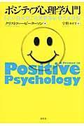 ポジティブ心理学入門の本