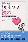 小澤竹俊の緩和ケア読本の本