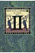 眉村卓コレクション 異世界篇 2の本