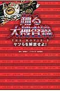 踊る大捜査線THE MOVIE 3ヤツらを解放せよ!の本