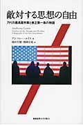 敵対する思想の自由の本