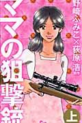 ママの狙撃銃 上の本
