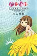 アニメ君に届けGUIDE BOOKの本