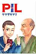 PILの本