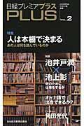 日経プレミアプラス vol.2の本