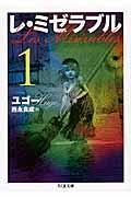 レ・ミゼラブル 1の本
