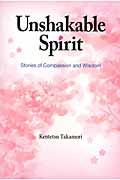 Unshakable spiritの本