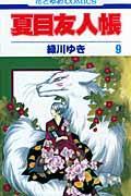 夏目友人帳 9の本