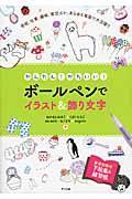 かんたん!かわいい!ボールペンでイラスト&飾り文字の本