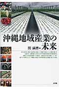 沖縄地域産業の未来の本