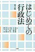 第2版 はじめての行政法の本