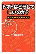 トマトはどうして赤いのか?の本