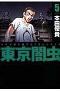 東京闇虫 5の本