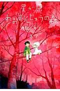 星が原あおまんじゅうの森 3の本