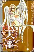 天審~WORLD WAR ANGEL~ 3の本