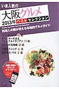 いま人気の大阪グルメベスト・セレクション 2013年の本