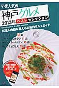 いま人気の神戸グルメベスト・セレクション 2013年の本